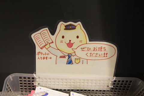 itoigawa_shinkansen_yuru