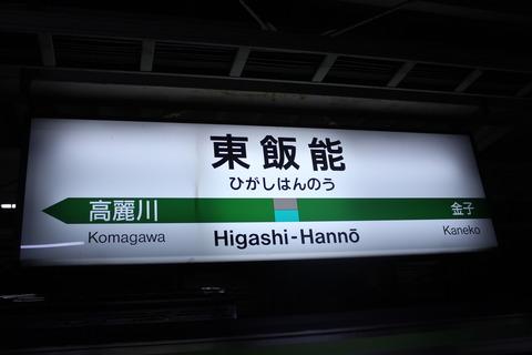 higashihanno