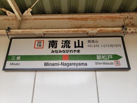minaminagareyama