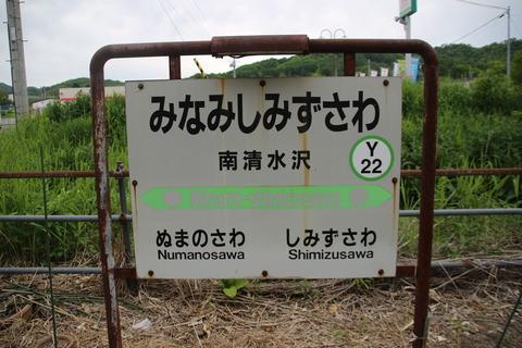 minamishimizusawa