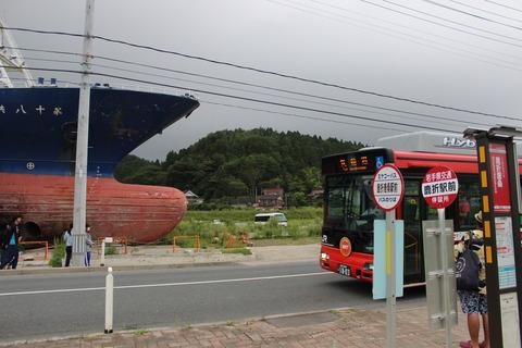 shishiorikarakuwa_BRT_forKesennuma
