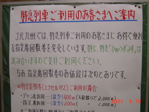 miyazaki_oshirase