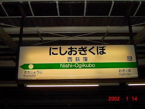 nishiogikubo