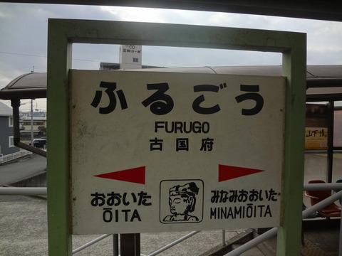 fufugo