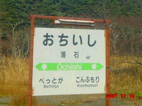 ochiishi