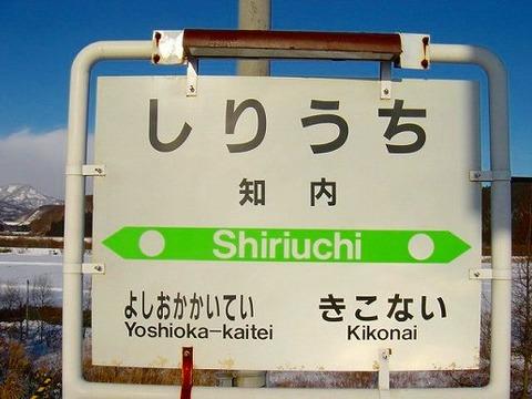 shiriuchi
