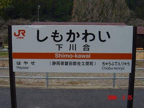shimokawai