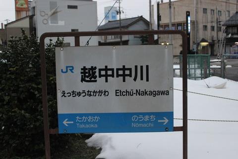 etchunakagawa