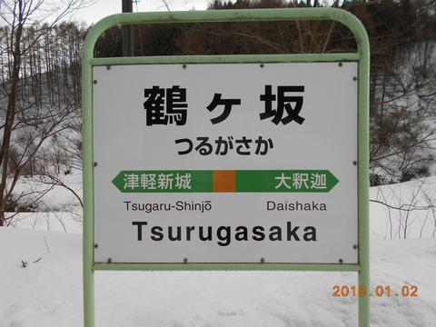 tsurugasaka