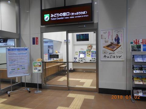 okutsugaruimabetsu_ticketcorner