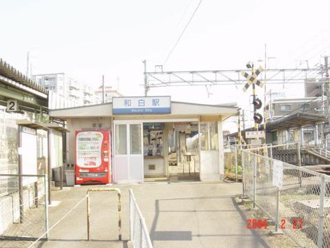wajiro_nishitetsu_ekisya