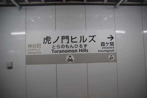 toranomonhills_19