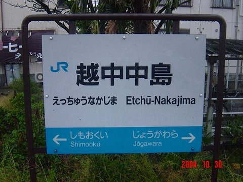 etchunakajima