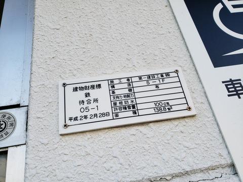 higashiniigata_zaisan