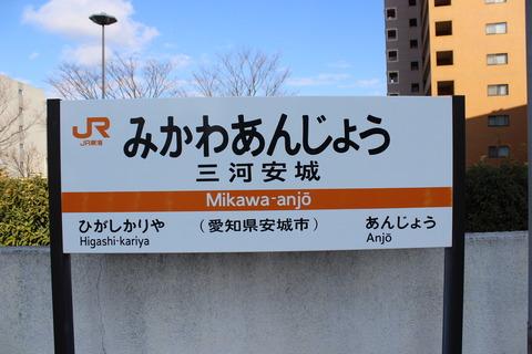 mikawaanjo