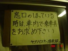 yanabaskijomae_info1