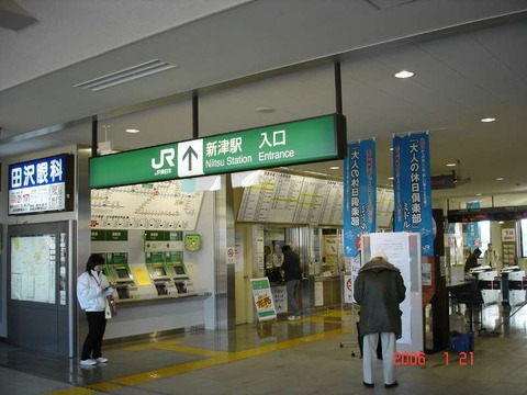 niitsu_entrance