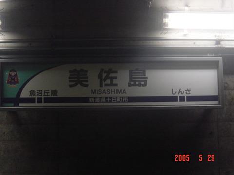 misashima