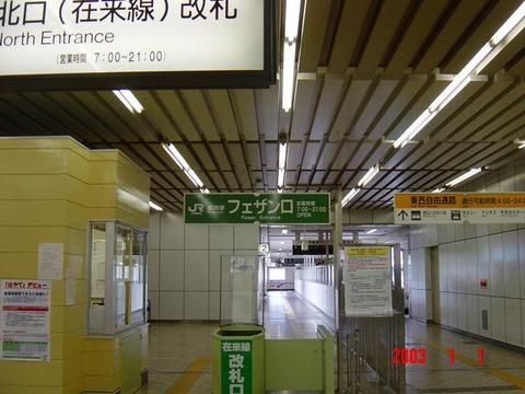 morioka_fesan_kaisatsu