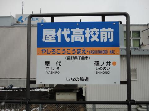yashirokokomae