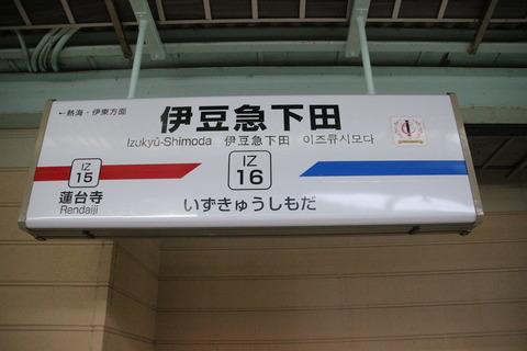 izukyushimoda
