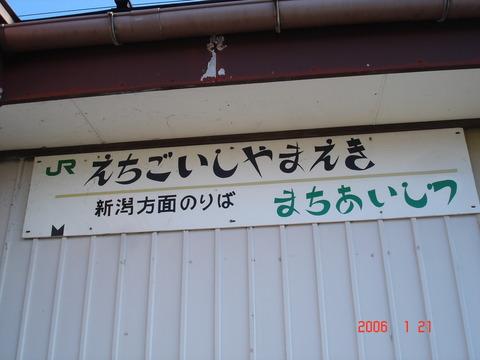 echigoishiyama_forNiigataSide_ekisya_kanban