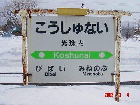 koshunai