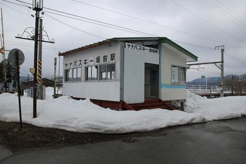 yanabaskiinggraund_entrance