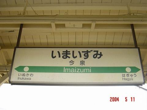 imaizumi
