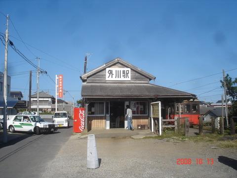 tokawa_ekisya