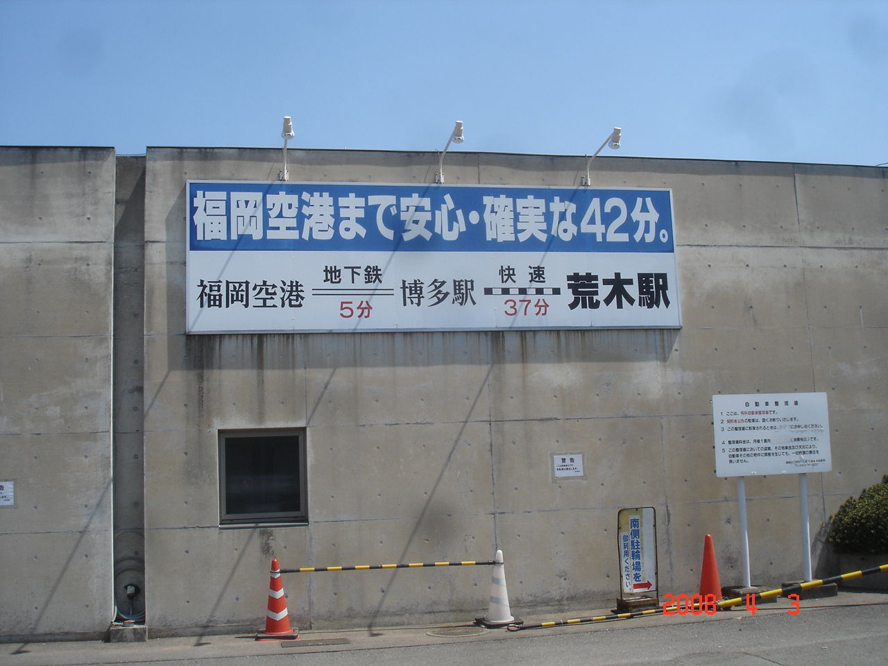 荒木駅 - Araki Station (Fukuoka) - JapaneseClass.jp