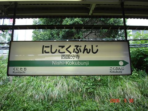 nishikokubunji