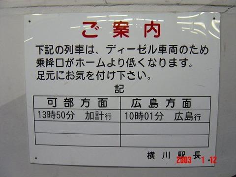 yokogawa_info