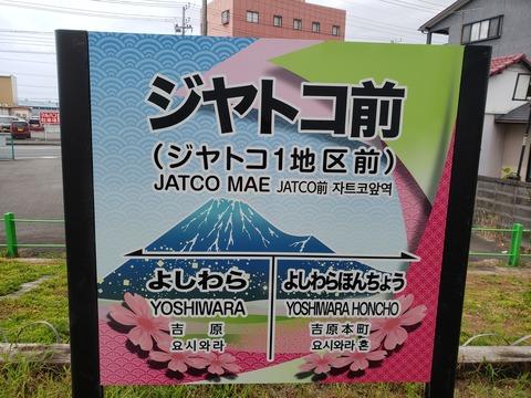 jatcomae