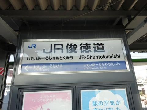 JRshuntokumichi_
