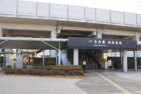 imai_east_entrance