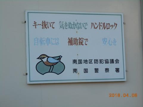 tosaotsu_jitensha