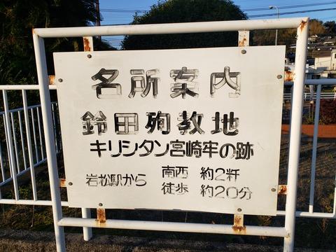 iwamatsu_meisho