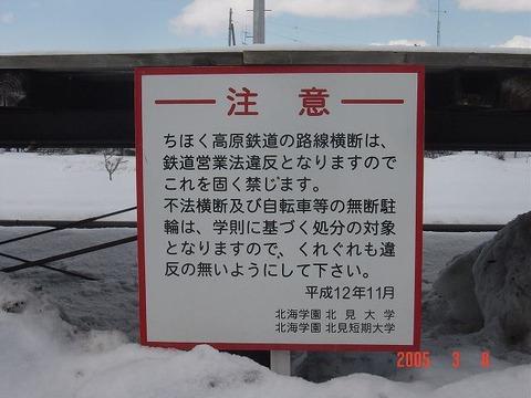 hokkosha_chui
