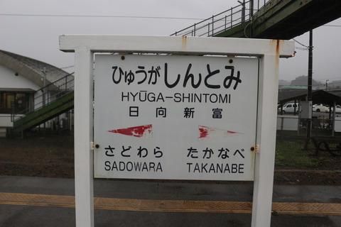 hyugashintomi