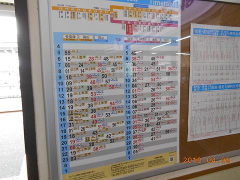 zentsuji_timetable