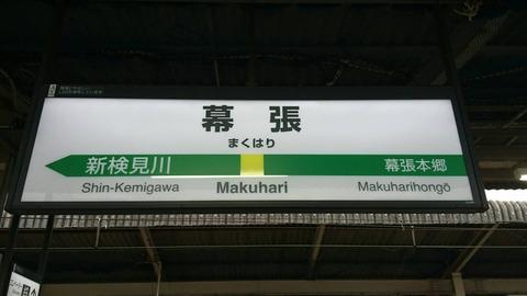 makuhari