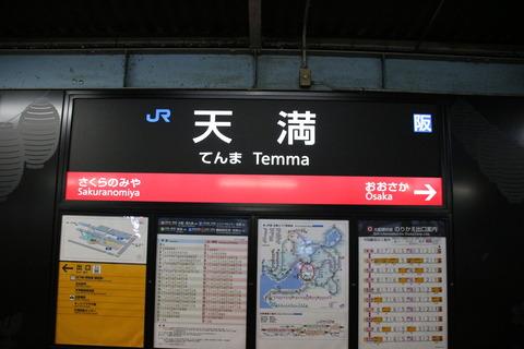 tenma