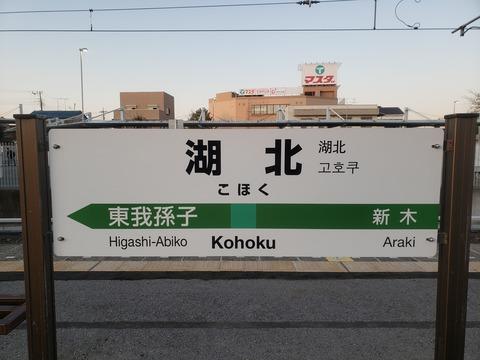 kohoku