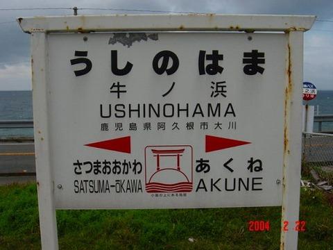 えきめぐりすとの各駅探訪。 : おれ鉄牛ノ浜駅@肥薩おれんじ鉄道線