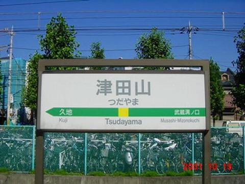 tsudayama