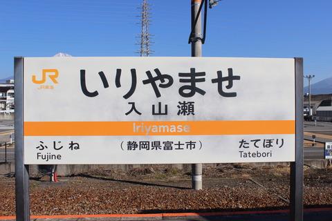 駅巡りすとの各駅探訪。 : JR入...