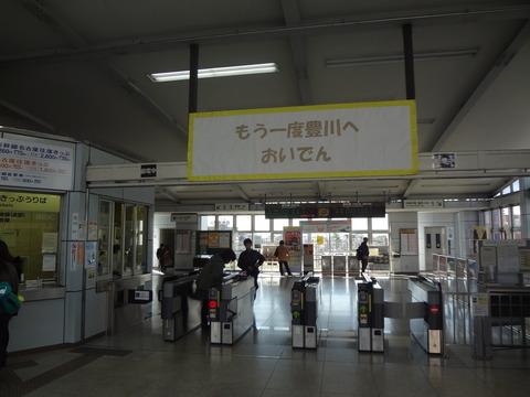 toyokawa_kaisatsu