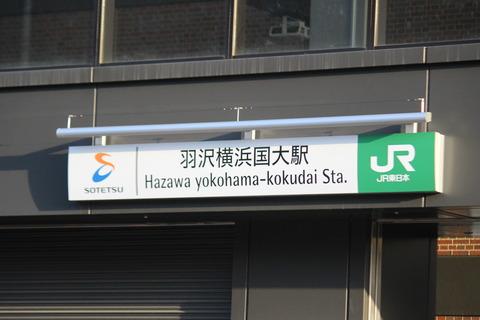 hazawayokohamakokudai