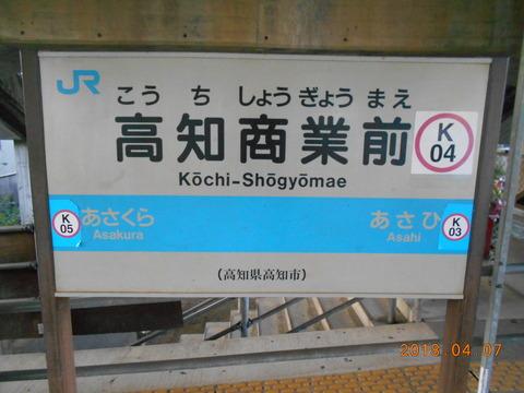 kochishogyomae